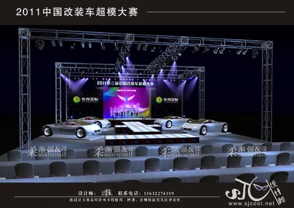2011改装车超模大赛