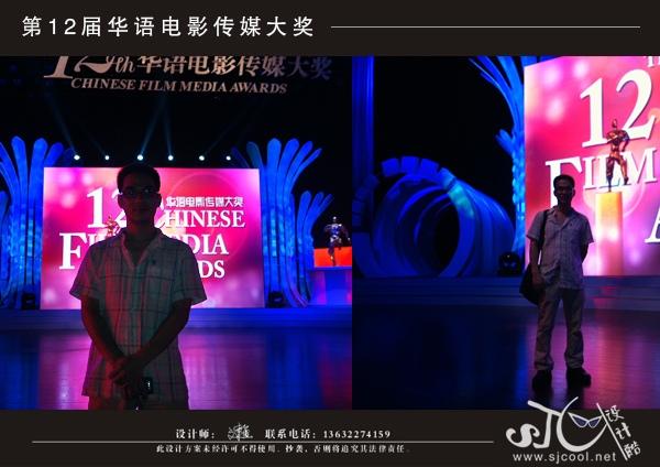 第12届电影大奖设计
